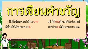 การเขียนคำขวัญ - สื่อการเรียนการสอน ภาษาไทย ป.5 - YouTube