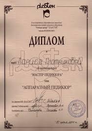 Дипломы и сертификаты Косметолог Я Сертификат об окончании курса Мастер педикюра