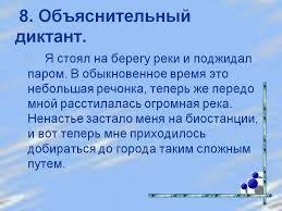 Тестовая работа по географии Что изучает география для класса  Контрольный диктант по русскому по реке