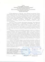 Объявление о защите диссертаций и размещении авторефератов на  Отзыв на автореферат 1