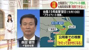 千葉 県 知事 台風