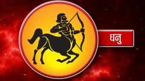 Sagittarius Horoscope 2021 dhanu Annual Rashifal Promotion in job money  benefit from someoneknow how new year 2021 will be for Sagittarius zodiac -  Sagittarius Horoscope 2021: नौकरी में तरक्की, किसी के सहयोग