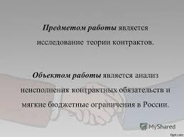 Презентация на тему Курсовая работа на тему Теория контрактов  2 Предметом