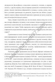 Как правильно написать реферат Образец оформления содержания Реферат стр 12