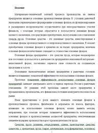 Основные фонды предприятия бесплатно скачать Курсовые работы  Основные фонды предприятия 21 10 13