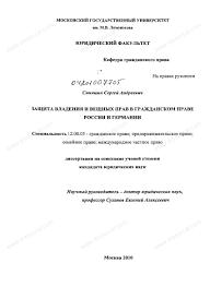 Диссертация на тему Защита владения и вещных прав в гражданском  Диссертация и автореферат на тему Защита владения и вещных прав в гражданском праве России и