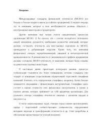 Роль учетной политики организации в составлении финансовой  Концепция представления финансовой отчетности курсовая 2010 по бухгалтерскому учету и аудиту скачать бесплатно стандарт международные бухучет