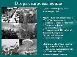 Второй мировой война реферат > найдено в каталоге Второй мировой война реферат