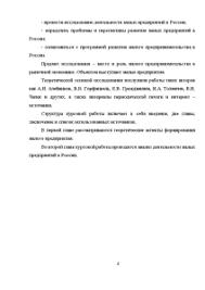 Место и роль малых предприятий в рыночной экономике России Курсовая Курсовая Место и роль малых предприятий в рыночной экономике России 4