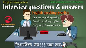 english conversation practice sample interview questions and english conversation practice sample interview questions and answers english to bangla