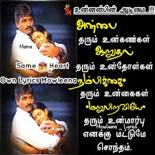 At Mowleenaquotes Own Lyrics For Mowleena Tamilquotes
