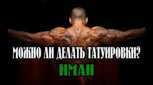 можно ли делать татуировки иман