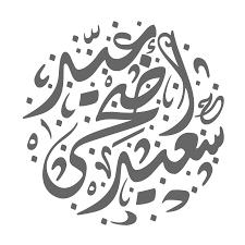 Arabic/Islamic Greetings – Eid Mubarak عيد مبارك on Behance