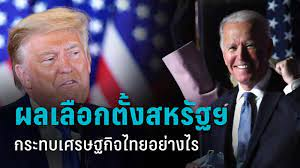 ผลเลือกตั้งสหรัฐฯ กระทบเศรษฐกิจไทยอย่างไร : PPTVHD36