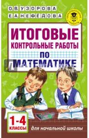 Книга Математика класс Итоговые контрольные работы  Математика 1 4 класс Итоговые контрольные работы