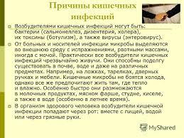 Презентация на тему Кишечные инфекции Выполнили ученица М  4 Причины