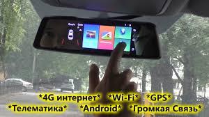 <b>Зеркало</b> видеорегистратор с камерой заднего вида, 4G ...