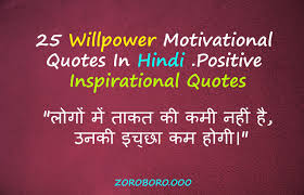 25 Willpower Motivational Quotes In Hindi Positive Inspirational
