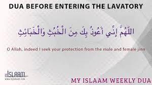 Dua Before Entering The Lavatory Dua Before Entering The Toilet Islamic Duas Youtube