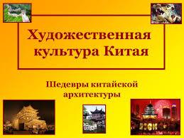 Презентация на тему Шедевры китайской архитектуры Художественная  1 Шедевры китайской архитектуры Художественная культура Китая