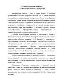 Отчет о преддипломной практике ОАО Генерирующая компания  Отчёт по практике Отчет о преддипломной практике ОАО Генерирующая компания Татэнерго