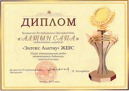 Медиа кит Диплом Лауреат премии Президента республики Казахстан Алтын Сапа 2015 г