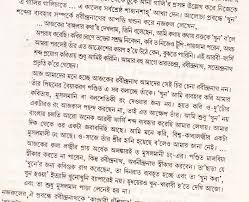 marxist na  he wrote in atmasakti in 14th paus issue an essay barar piriti balir bandh in reply to the the essays of rabindranath sahitya dharma