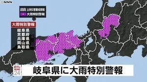 岐阜 県 警報
