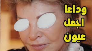 اصــ ـابة الفنانه صفيه العمرى بالعمى وكواليس حياتها واسرارها يكشفها حنفى  السيد