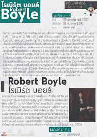 นักวิทยาศาสตร์ โรเบิร์ต บอยล์ (Robert Boyle) | Science and Technology  Knowledge Centre : STKC