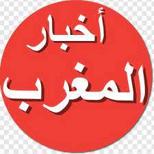 أخبار المغرب اليوم - YouTube
