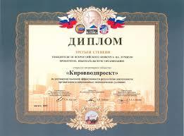 О компании КировВодПроект Диплом третьей степени