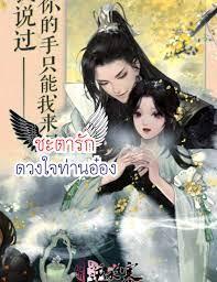 ชะตารักดวงใจท่านอ๋อง: นิยายรักจีนโบราณ