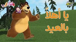 سبيستون | ماشا والدب - أغنية يا أهلاً بالعيد - YouTube