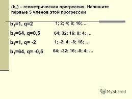 Презентация на тему Последовательности заданы несколькими  4 b n геометрическая прогрессия