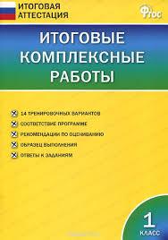 Итоговые комплексные работы класс Купить школьный учебник в  Итоговые комплексные работы 1 класс Купить школьный учебник в книжном интернет магазине ru 978 5 408 02430 8