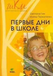 """Книга: """"<b>Первые</b> дни в школе. <b>Пособие</b> для <b>учителей</b> 1 классов ..."""