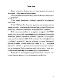 Рефлексивный отчет по производственной практике в доу Зборина И М Макроэкономика Методические рекомендации