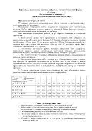 Экономическая теория Темы курсовых работ Задание по экономике Псковский государственный университет