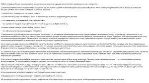 Выполнение работ по должности служащего агент банка презентация  13