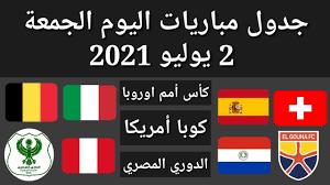 جدول مباريات اليوم الجمعة 2-7-2021 - YouTube