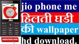 Jio Phone 3d Wallpaper Download Video ...
