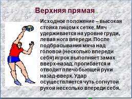 Презентации по физической культуре Физическая культура Целевая
