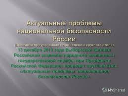 Презентация на тему Сущность национальной безопасности её  2 Сущность национальной безопасности её структура и особенности правового регулирования Государственная и общественная безопасность России актуальные