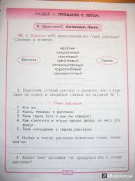 Тетрадь по литературному чтению класс Бунеев Рустэм  все