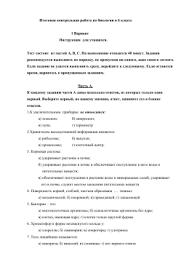 Контрольная работа по биологии за полугодие для класса Итоговая контрольная работа по биологии в 6 классе 1 Вариант