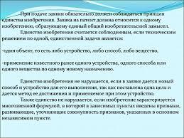 Правила составления заявки на изобретение Лекция презентация  единства изобретения Заявка на патент должна относится к одному изобретению образующему единый общий изобретательский замысел