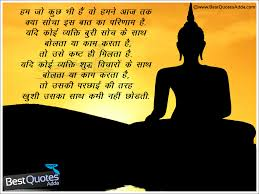Motivational Quotes Of Buddha In Hindi With Good Morning Friends For