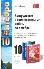 Книга Контрольные и самостоятельные работы по алгебре кл к  Максим Попов Контрольные и самостоятельные работы по алгебре 10 кл к учебнику А