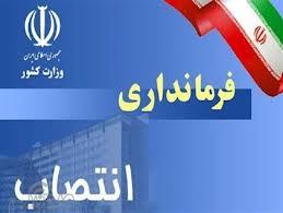 Image result for فرمانداری فراهان